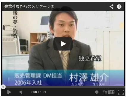 cdbd7f117a 先輩からのメッセージ